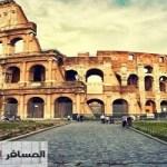 المدرج الروماني الكولوسيوم معجزة الإمبراطورية الرومانية