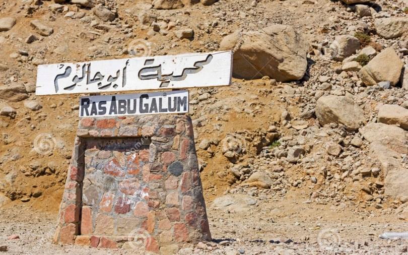 محمية ابو جالوم