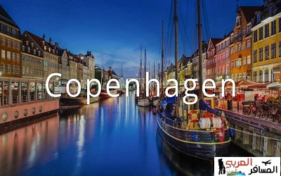 السياحة في كوبنهاجن