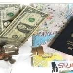 نصائح لكي تستطيع توفير المال اثناء السفر الى المدن السياحية المكلفة في العالم