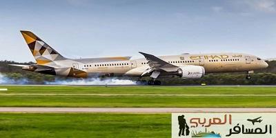 الإتحاد للطيران