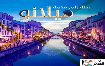 مدينة ميلان الايطالية