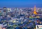 طوكيو اليابان