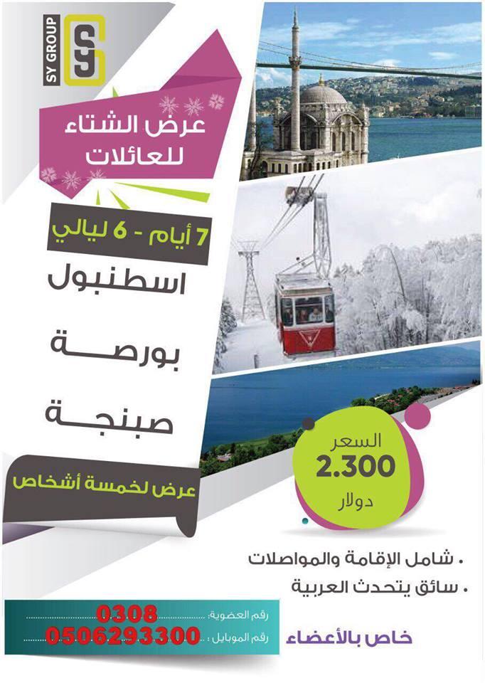 عروض الشتاء للسفر إلى تركيا