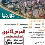 عرض المسافر العربي للسفر إلى جورجيا .. 10 أيام من الإستجمام والاستمتاع في 7 مدن