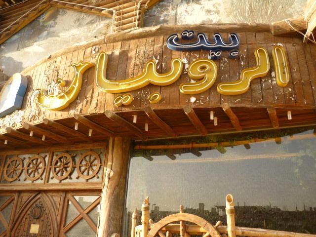 مطعم اوريا الخبر