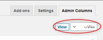اختيار المنشور لتعديله باستخدام إضافة admin columns