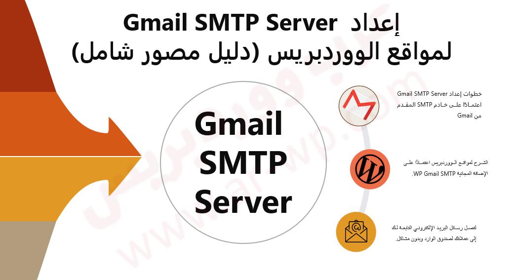 اعداد Gmail SMTP Server لرسائل البريد الإلكتروني لمواقع الووردبريس (دليل مصور شامل)