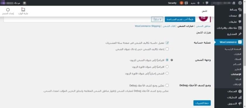 10 متى تظهر حسابات الشحن إنشاء متجر على ووكومرس