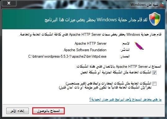 15 رسالة تنبيه أمان أو أكثر من Windows برنامج BITNAMI WORDPRESS STACK