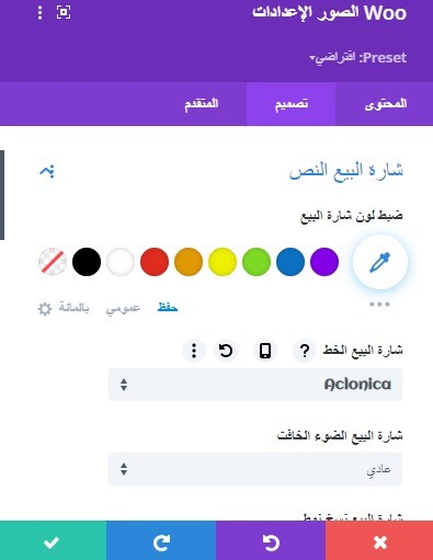 32 قوائم صفحة الإعدادات إنشاء متجر على ووكومرس
