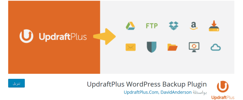 updraft plugin