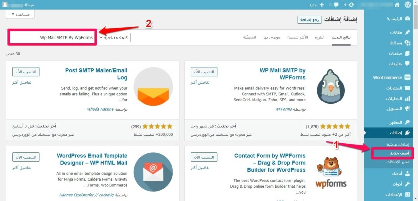1 إضافة Wp Mail SMTP By WpForms