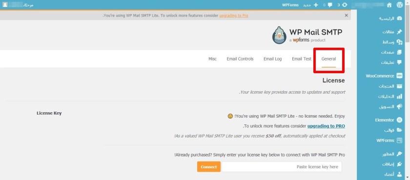 13 إعدادات WP Mail STMP