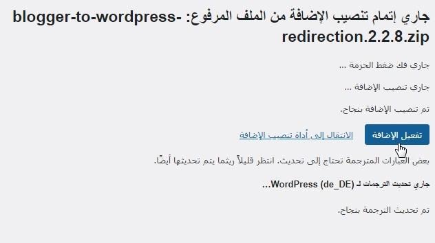 20 أولًا - تثبيت وتفعيل الإضافة Blogger To WordPress Redirection