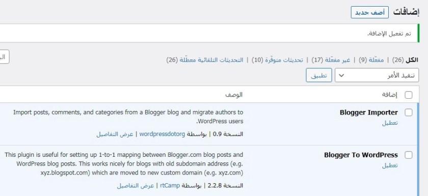 21 أولًا - تثبيت وتفعيل الإضافة Blogger To WordPress Redirection