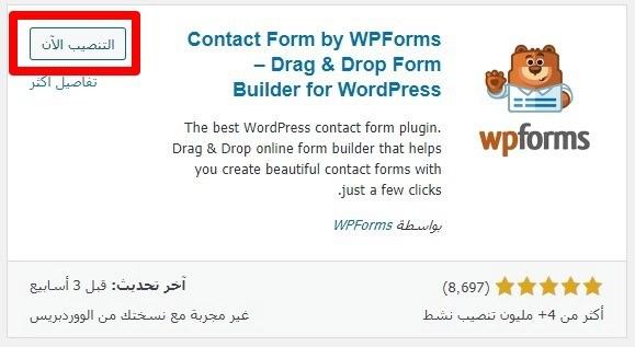 3 إضافة Wp Form