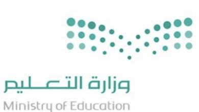 Photo of وزارة التعليم تعتمد برنامج استهداف للحصول على الماجستير من أفضل الجامعات العالمية