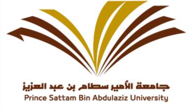 Photo of جامعة الأمير سطام تعلن فتح التسجيل في عدد من الدبلومات التعليمية