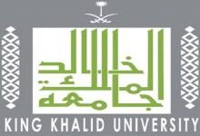 Photo of جامعة الملك خالد تعلن مواعيد التحويل الداخلي والخارجي وتحويل الدرجة العلمية