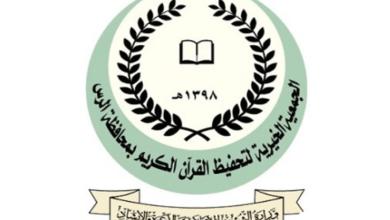 صورة جمعية تحفيظ القرآن الكريم بمحافظة الرس تعلن عن  وظائف للجنسين
