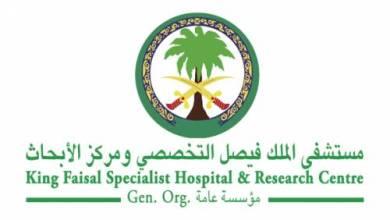 Photo of مستشفى الملك فيصل التخصصي يعلن عن توفر وظائف شاغرة