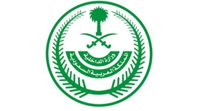 Photo of إعلان نتائج القبول النهائي بديوان وزارة الداخلية (وكيل رقيب، عريف، جندي أول، جندي)