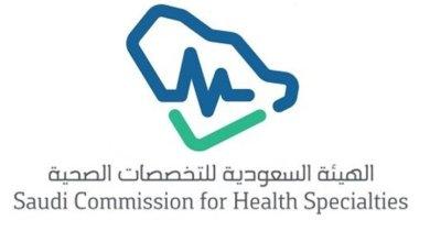 صورة الهيئة السعودية للتخصصات الصحية تعلن عن وظيفة إدارية شاغرة