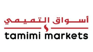 Photo of أسواق التميمي تعلن عن (40) وظيفة للجنسين من حملة الثانوية