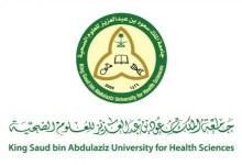 Photo of جامعة الملك سعود للعلوم الصحية تعلن موعد التقديم «للماجستير والدبلوم العالي»