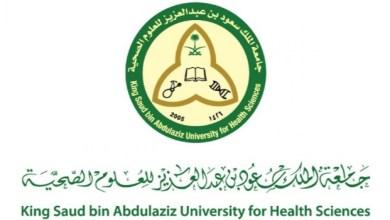 Photo of جامعة الملك سعود للعلوم الصحية تعلن عن برامج الماجستير والدبلوم العالي