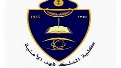 Photo of إعلان القبول النهائي لطالبي الالتحاق بكلية الملك فهد الأمنية برتبة (جندي)
