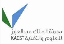 Photo of مدينة الملك عبدالعزيز للعلوم والتقنية تعلن عن وظيفة طبيب عام