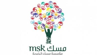 Photo of مسك الخيرية تعلن عن بدء التسجيل برنامج الإعداد للمرحلة الجامعية
