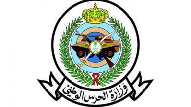 Photo of سمو وزير الحرس الوطني يوجه بفتح باب القبول بكلية الملك خالد العسكرية