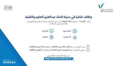 صورة مدينة الملك عبدالعزيز للعلوم والتقنية تعلن عن وظائف شاغرة للجنسين