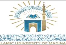 Photo of الجامعة الإسلامية تعلن موعد الاختبار التحريري للوظائف التعليمية
