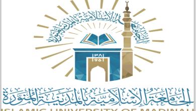 Photo of الجامعة الإسلامية تعلن أسماء المرشحين على الوظائف الإدارية والصحية