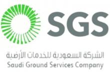 Photo of الشركة السعودية للخدمات الأرضية تعلن عن توفر وظائف شاغرة