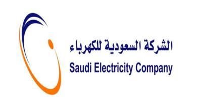 Photo of الشركة السعودية للكهرباء تعلن وظائف إدارية وتقنية شاغرة