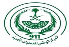Photo of نتائج القبول النهائي لوظائف المركز الوطني للعمليات الأمنية