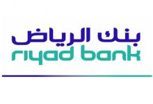 Photo of بنك الرياضيعلن توفر ( 3 ) وظائف بمسمى ( أخصائي موارد بشرية )