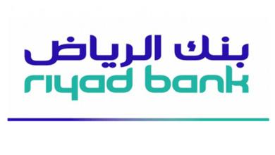 Photo of بنك الرياض يعلن عن توفر (4) وظائف بمسمى ( محاسب )