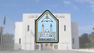 Photo of جامعة الإمام محمد بن سعود تعلن عن وظائف تعليمية (للجنسين)