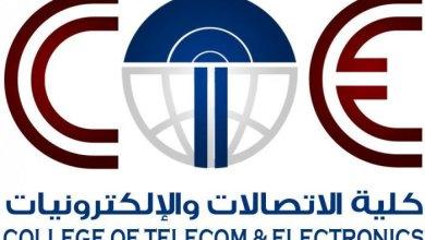 Photo of كلية الاتصالات والإلكترونيات بجدة تفتح باب القبول لبرنامج الدبلوم والبكالوريوس