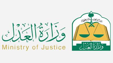 Photo of وزارة العدل تدعو المتقدمات لوظيفة كاتبة عدل للمقابلات الشخصية