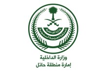 Photo of إمارة منطقة حائل تعلن أسماء المرشحين على الوظائف الإدارية