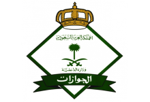 Photo of فتح باب القبول والتسجيل بالجوازات للكادر النسائي برتبة (جندي)