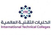 Photo of الكليات التقنية العالمية تعلن فتح باب القبول للفصل الدراسي الثاني