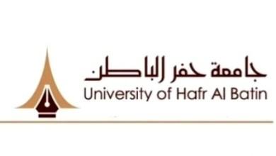 Photo of جامعة حفر الباطن تعلن وظائف قيادية عن طريق النقل أو النقل بالترقية